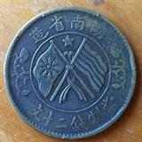 湖南省造双旗当制钱二十文,9绕,五星