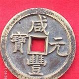 清代咸丰元宝��千母钱