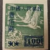 珍稀邮票: 改5, 中华邮政飞雁图基数邮票, 100 50
